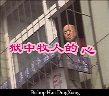 Bishop Han Dingxiang